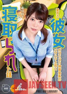 MKON-051 The Story Of How My Beloved Girlfriend Cheated With Her Pushy, Athletic Boss Hinako Mori