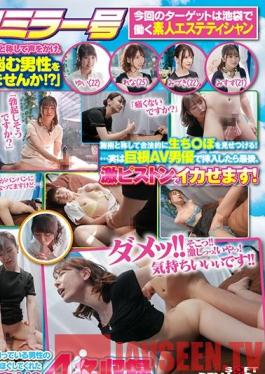 """SDMM-089 The Magic Mirror Number Bus Massage Parlor Therapists Only """"Would You Give Us A Testicular Massage?"""" 4 Kind And Gentle Amateur Babes Who Delicately And Thoughtfully Massaged These Men's Balls Because They Were Suffering From Impotence Issues"""