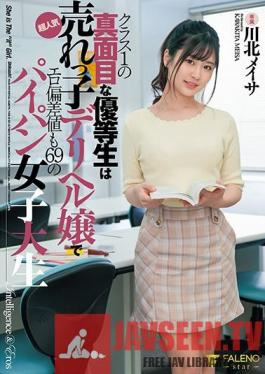 FSDSS-215 The Serious And Super Smart College Girl Who Was Number One In Our Class Turned Out To Be A Super Popular Escort With Sexiness Levels Off The Chart And A Shaved Pussy Meisa Kawakita