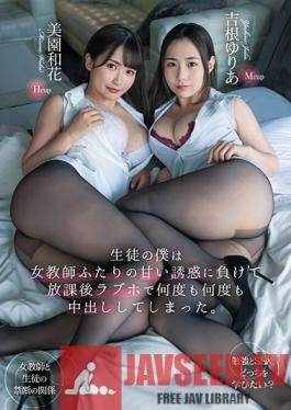 DASD-858 I'm A Lowly S*****t, But I Succumbed To The Sweet Temptation Offered By Two Female Teacher Babes, And Now, After School, We're At The Love Hotel, Having Creampie Sex, Over And Over And Over Again. Waka Misono Yuria Yoshine