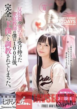 MIDE-923 100 Days After Becoming A Private Tutor To A Rebellious Y********l, I Had Completely Become Her Servant Mia Nanasawa
