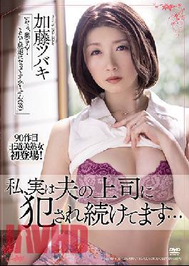 MEYD-676 The Truth Is, My Husband's Boss Is Fucking Me ... Tsubaki Kato