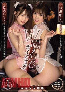 MIAA-432 Double Whispering Rejuvenation Chinese Massage Parlor Ichika Matsumoto Yui Nagase