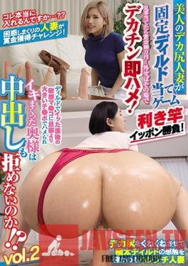 HJMO-461 These Beautiful Big Ass Married Woman Babes Are Playing The Guess Which One's The Dildo Game A Big Dick Challenge! If She Guesses Correctly, She Wins 1 Million Yen! If She Gets It Wrong She Gets A Big Dick Quickie On The Spot! After Cumming With A Dildo, When Her Sensual Pussy Is Filled With A Huge Cock (Bigger Than Her Husband's), Will She Be Able To Refuse A Creampie Cum Shot After Cumming So Wildly!? vol. 2