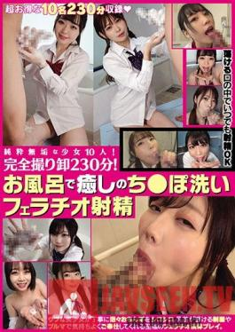 MUKD-462 10 Pure, Innocent Barely Legal Girls! 230 Minutes Of All New Footage - Soothing Blowjob Baths