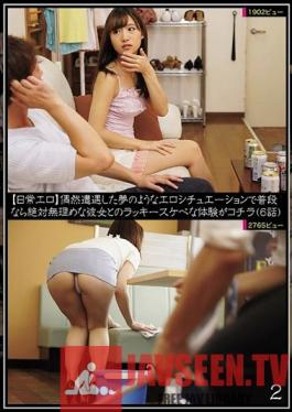 UMD-780 (Daily Erotica) I Just Happened To Cum Upon A Dream-Cum-True Erotic Situation, And Usually I Would Never Get To Fuck A Girl Like This, But Here We Present To You A Lucky Fuck (6 Stories) 2