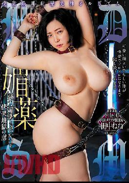 USBA-026 Aphrodisiac BDSM Becoming A Captive Of Pleasure Hell With Powerful Aphrodisiacs and Bukkake Nene Tanaka
