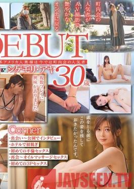 SDNM-279 This Former Model, An American Woman Of Japanese Descent, Is Now A Popular Member Of The Neighborhood Association Shigemori Aya 30 Years Old AV Debut