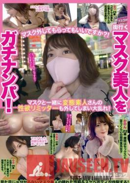 DOCP-293 May I Have You Remove The Mask? !! Picking Up A Beautiful Masked Woman Who Goes To The City! Along With The Mask, I Also Removed The Sexual Desire Limiter Of A Metamorphosis Amateur And It Was A Big Mess!