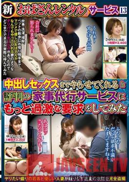 """MEKO-210 New """"Aunt Rental"""" Service 13 I Tried To Make A More Radical Request For A Housekeeping Service That Is Reputed To Let Me Do Vaginal Cum Shot Sex"""
