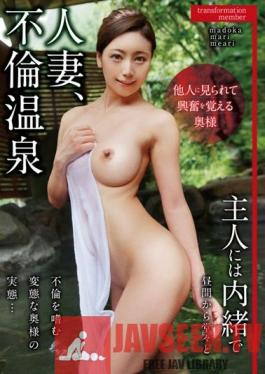 KUM-022 Married Woman, Affair Hot Spring Wife Who Feels Excited When Seen By Others