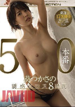 OFJE-312 Tsukasa Aoi 's Seductive Sexuality 50 Times Having Sex 8 Hours