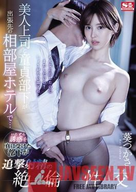 SSIS-063 A Beautiful Lady Boss And Her Cherry Boy Employee Went On A Business Trip And Were Booked In A Hotel Room Together ... When She Teasingly Lured Him To Temptation, He Took It Seriously, And Fired Ejaculation Shots Into Her Pussy In A Frenzy Of Orgasmic Sex Tsukasa Aoi