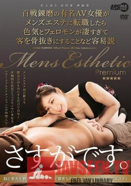 ARM-980 When This Famous Adult Video Actress With Tons Of Experience Decided To Start Working At A Men's Massage Parlor, She Was So Sexy And Her Pheromones So Powerful That The Story Was That She Could Easily Suck The Life Out Of Her Customers