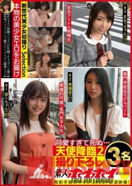 MBMS-004 Amateur Hoi Hoi X Mbm Too Cute And Die ... Angel Advent 2 3 People Taken Down