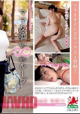 HALE-003 Eating Up My Mom's Friends: Infinite Loop vol.3 - Chinatsu
