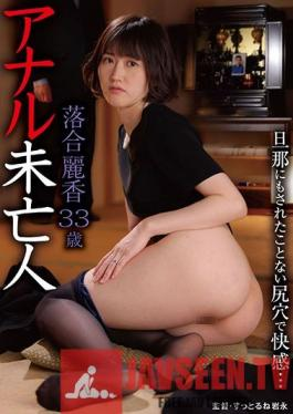 NYL-005 Anal Widow Feeling Pleasure From Her Asshole That Her Husband Never Got To Fuck... Reika Ochiai 33 Years Old