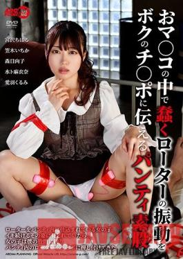 ARM-979 I Can Feel The Egg Vibrator Vibrating In Her Pussy Through Her Panties As She Pushes Her Crotch Onto My Cock