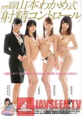"""AVOP-102 SOD Female Director Yamamoto Seaweed Formula """"ejaculation Control"""" - Erect Men If To Taste The 'ejaculation Of Pleasure', Whether Become Compliant Of Women?~"""
