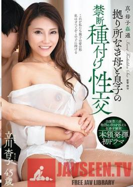HIMA-93 True Mother-Child Adultery Forbidden Seeding Sexual Intercourse Between Mother And Son Without Reliance Kyoko Tachikawa