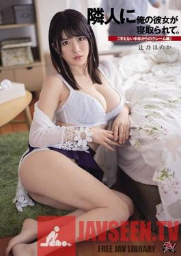 """DASD-867 My Girlfriend Was Fucked By My Neighbor. """"Complaints From Dull, Middle Aged People Edition"""" - Honoka Tsujii"""