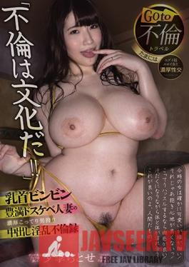 """CJOD-298 """"Adultery Is Our Culture!"""" Slutty Adultery Tales About Thick Nympho Wives With Erect Nipples Having Wild And Steamy Raw Sex With Men They've Picked Up Chitose Yuki"""