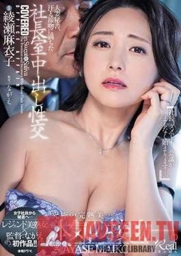 JUL-577 Married Woman Secretary's Secret Kisses And Sweaty Sex Behind Closed Doors In Her Boss's Office... The Secret To Her Swift Promotion... Legendary MILF X Director Nagae's First Work! Maiko Ayase