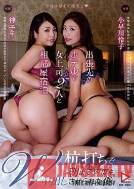 HOMA-105 I Shared A Room With My Two Female Bosses On Business Trip And They Made Me Piledrive Fuck Them Hard And Fill Them Up With Cum Over And Over Again Until Morning. Reiko Kobayakawa , Yuki Jin