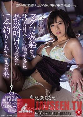 JUL-590 I Was Caught By My Horny Father-In-Law Who Returned From A Three Month Fishing Trip With Pent Up Lust He Was Ready To Release Nanase Asahina