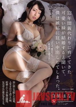 JUL-586 I Heard My Adorable Younger Step Sister Who I Took Care Of For 12 Years Was Getting Married And Fucked Her Raw Out Of Jealousy Hana Shirato