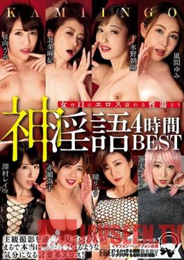 RASH-011 Women's Mouths Are Sex Organs Overflowing With Eroticism Ultimate Dirty Talk 4 Hour Best