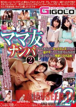 GIGL-648 Picking Up MILF BFFs 2 - These Brand New Moms Haven't Gotten Laid In Ages And They're Desperately Horny! 12 Girls