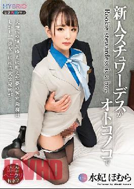 HYBR-012 Amateur Flight Attendant Is A Transsexual Homura Mizuki