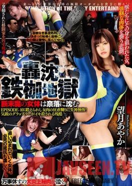 DBER-112 Drowning In Pleasure Before She Meets Her End - Hellish Ecstasy In Defeat EPISODE 10: Highly Trained Female Flesh Meets Its Match! Proud Grappler Brought Low And Ravished Ayaka Mochizuki
