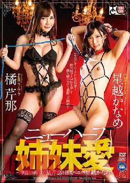 TCD-270 Transsexual Sisters Love - Beautiful Younger Sister Serina Tachibana Gets Fucked By Kaname Hoshikoshi's Nasty Penis -