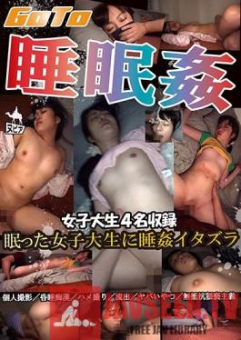 NUBI-051 Go To S******g Fuck: Playing A Prank On S******g College Girls By Fucking Them
