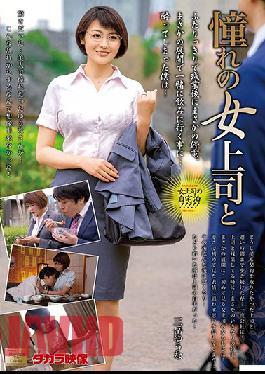 MOND-215 I'm In Love With My Female Boss Yuna Mitake