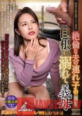 MDVHJ-032 Step Mother Is Seduced By Her Husband's Son's Incredible Huge Dick Chapter 2