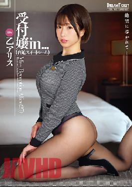 ISRD-002 The Receptionist Is In ... (The Coercion Suite) Alice Otsu