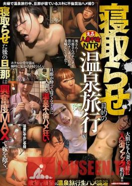 MILF-020 Hot Spring Trip For The Purpose Of Cuckolding