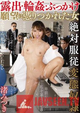 GVH-242 The Woman Who Became Obsessed With The Desire For Exhibitionism + G*******gs + Bukkake Mitsuki Nagisa