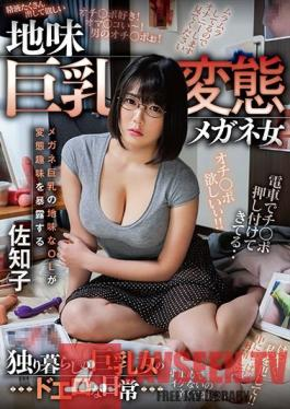 GVH-243 The Lewd Metamorphosis Of A Sober Busy Woman With Glasses - Sachiko