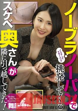 GVH-244 A Slutty Wife Who Seduces Men By Not Wearing Underwear Moved In Next Door! Hijiri Maihara