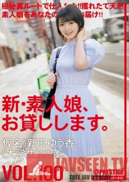 CHN-203 I Will Lend You A New Amateur Girl. 100 Pseudonym) Yuka Nitta (University Student) 22 Years Old.