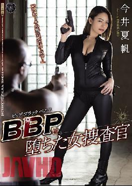 ATID-466 BBP Female Detective Falls In Love With Big Black Penis Kaho Imai