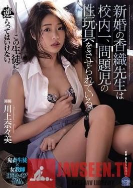 SHKD-949 Newly Wed Teacher Kaori Has Been Made Into A Sex Toy By The School Hooligans Nanami Kawakami