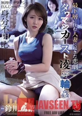 JUL-600 The Tragedy That Befell The Married Woman Living On The Bottom Floor Humiliating G*******g According To The Apartment Building Caste System Rima Suzukawa