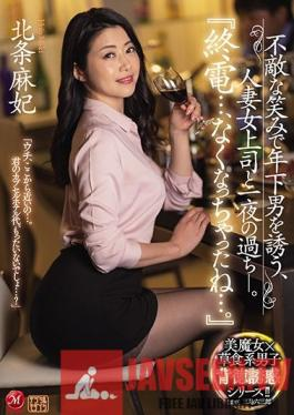 """JUL-603 """"I Missed The Last Train..."""" Spending The Night With My Married Female Coworker Who Likes To Seduce Younger Men With A Daring Smile Maki Hojo"""