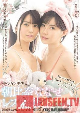 BBAN-327 Nanase Asahina Lesbian Release First Time Lesbian Experience With Beloved Eimi Fukuda!