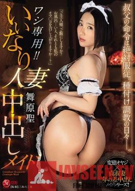 JUL-606 Only For Me! Married Creampie Maid Has To Do Whatever She's Told Total Obedience To Her Step Uncle's Orders Days Spent Being Trained And Fucked Hijiri Maihara